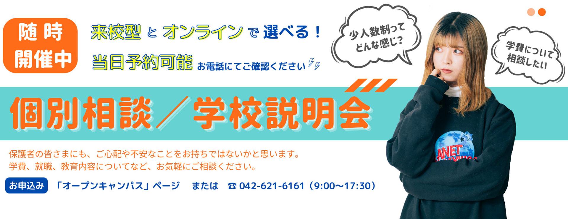 好きの気持ちが未来につながる。Open Campus