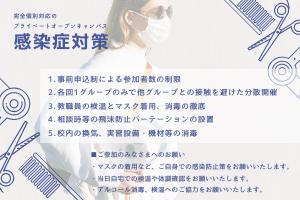 メンズカットorバリカンワーク 選べる「理容科」体験入学