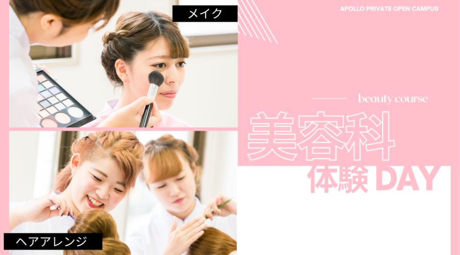 メイクorヘアアレンジ 選べる「美容科」体験入学