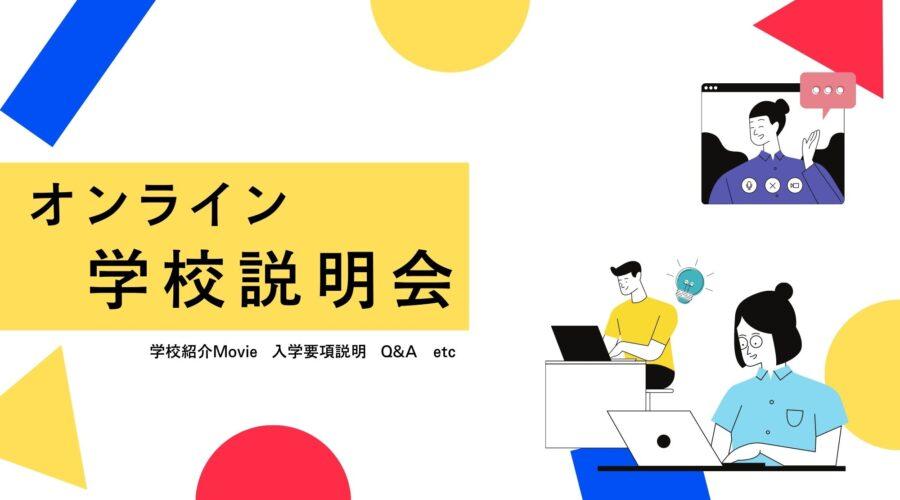 【オンライン】学校説明会
